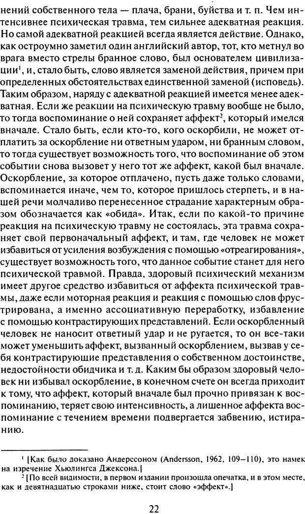 DJVU. Том 6. Истерия и страх. Фрейд З. Страница 20. Читать онлайн