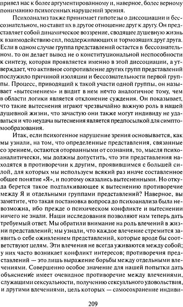 DJVU. Том 6. Истерия и страх. Фрейд З. Страница 203. Читать онлайн