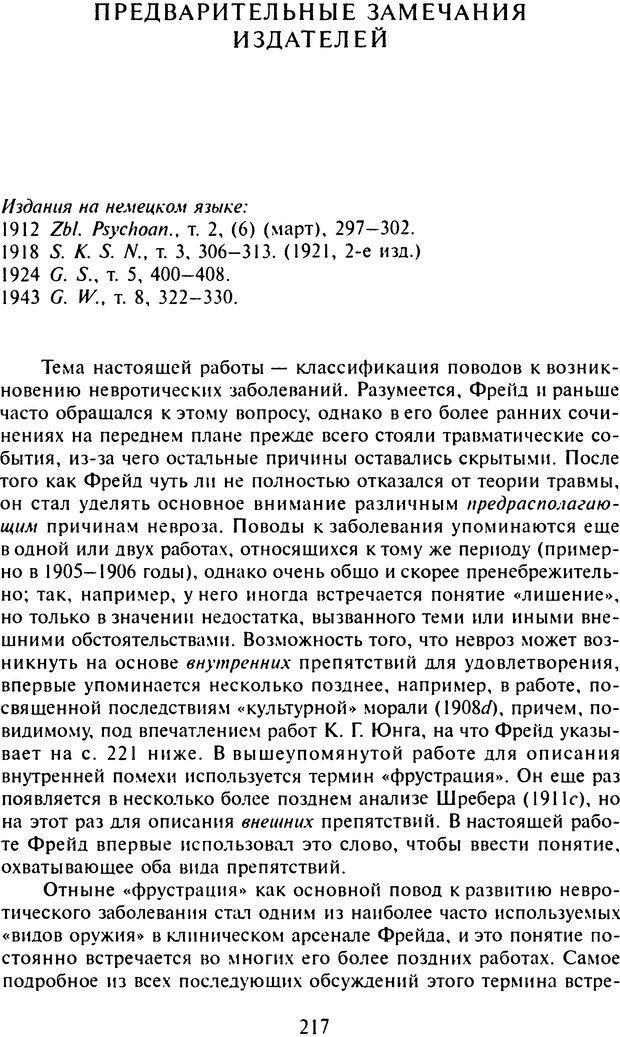 DJVU. Том 6. Истерия и страх. Фрейд З. Страница 209. Читать онлайн