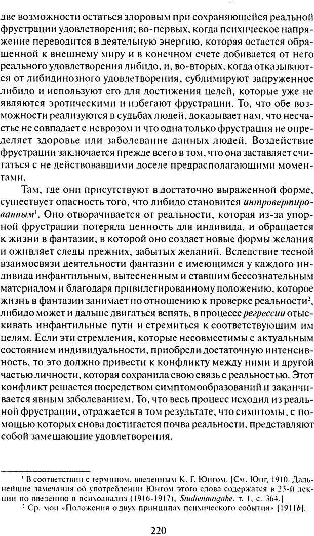 DJVU. Том 6. Истерия и страх. Фрейд З. Страница 212. Читать онлайн