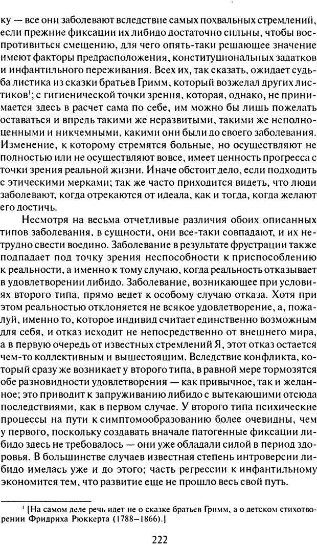 DJVU. Том 6. Истерия и страх. Фрейд З. Страница 214. Читать онлайн