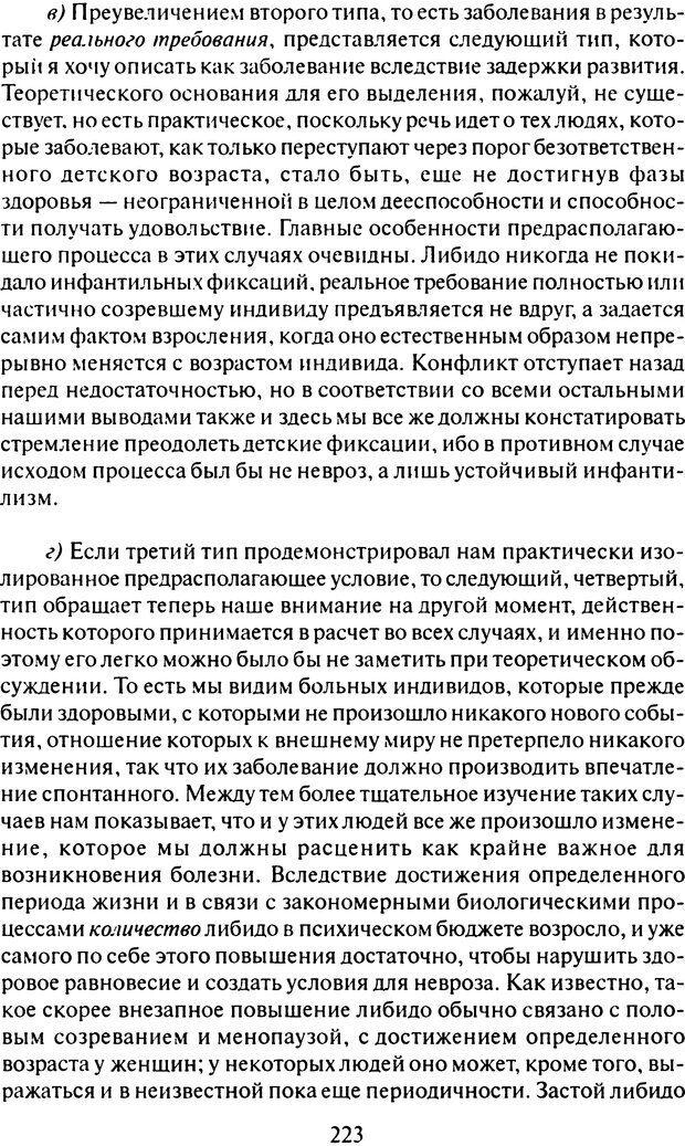 DJVU. Том 6. Истерия и страх. Фрейд З. Страница 215. Читать онлайн