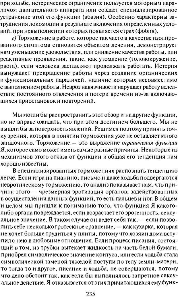 DJVU. Том 6. Истерия и страх. Фрейд З. Страница 226. Читать онлайн
