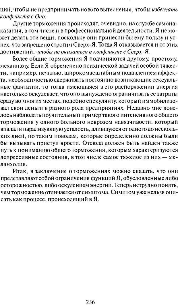 DJVU. Том 6. Истерия и страх. Фрейд З. Страница 227. Читать онлайн