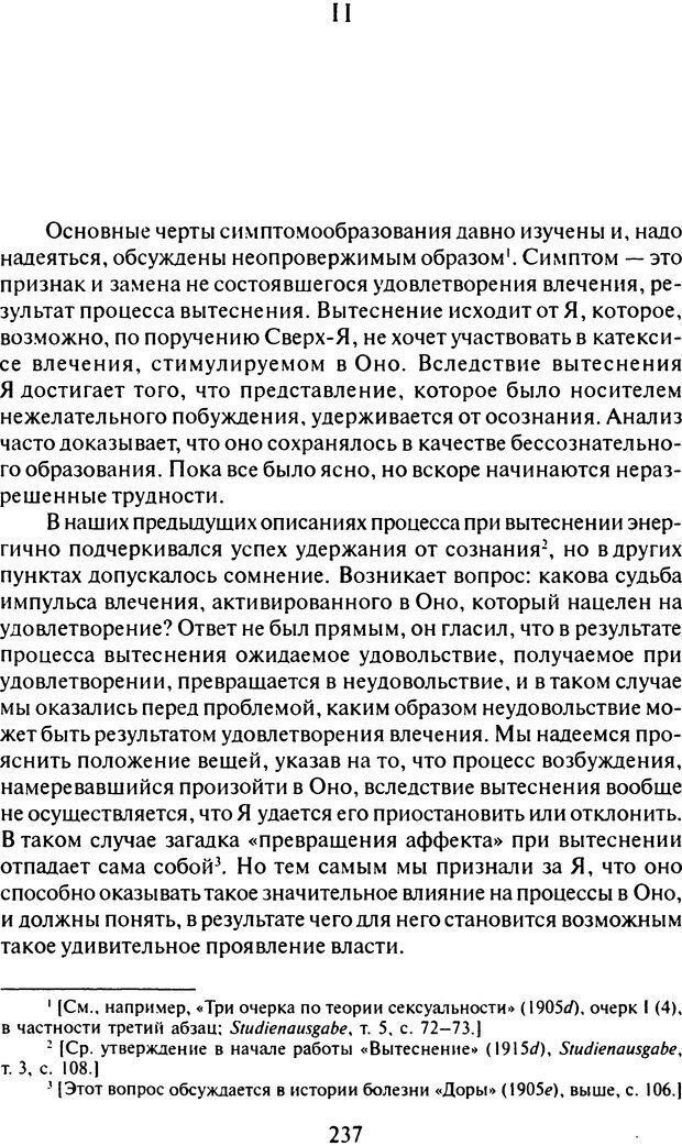 DJVU. Том 6. Истерия и страх. Фрейд З. Страница 228. Читать онлайн