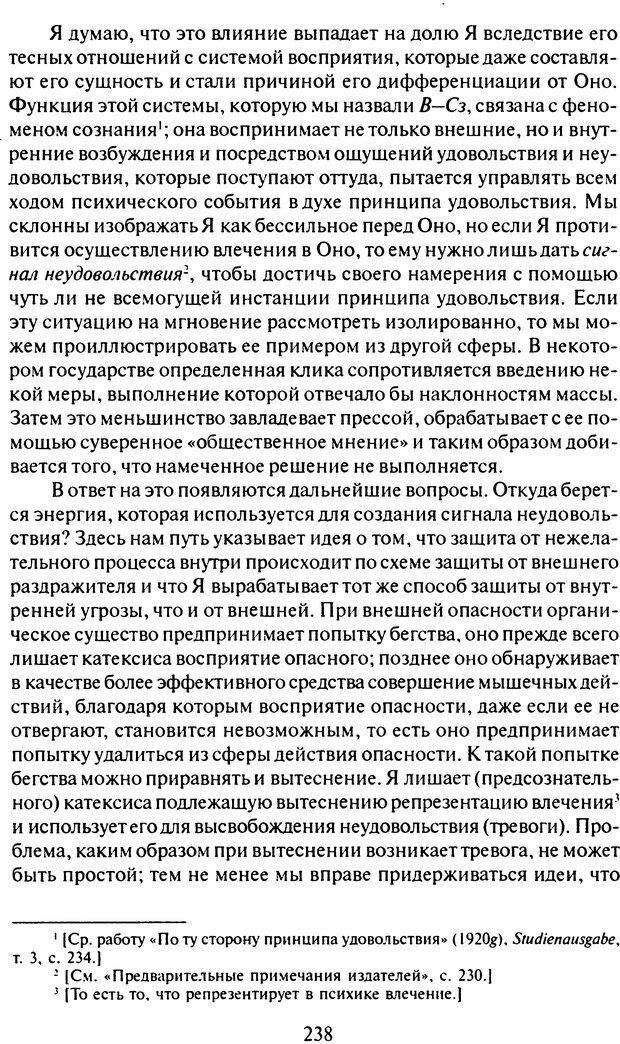 DJVU. Том 6. Истерия и страх. Фрейд З. Страница 229. Читать онлайн