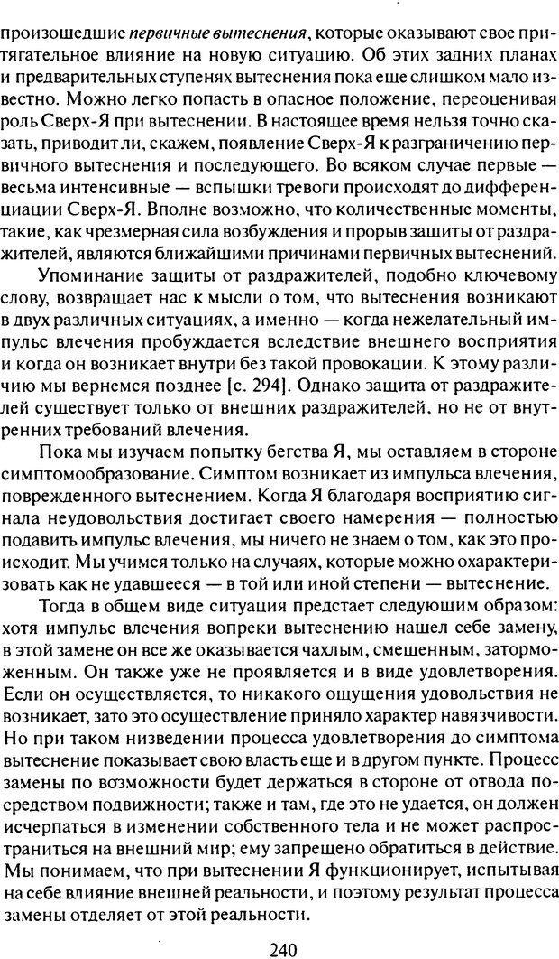 DJVU. Том 6. Истерия и страх. Фрейд З. Страница 231. Читать онлайн