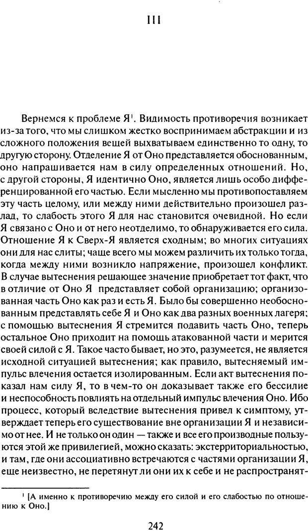 DJVU. Том 6. Истерия и страх. Фрейд З. Страница 233. Читать онлайн