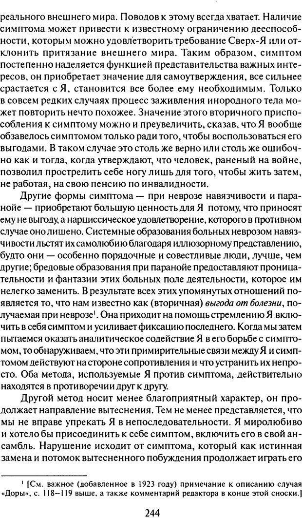DJVU. Том 6. Истерия и страх. Фрейд З. Страница 235. Читать онлайн