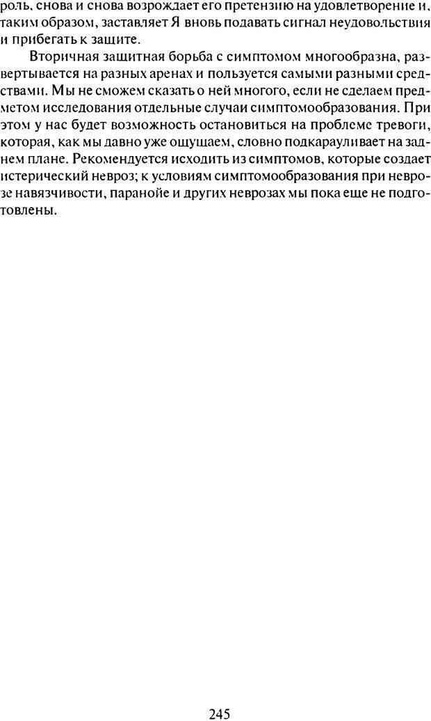 DJVU. Том 6. Истерия и страх. Фрейд З. Страница 236. Читать онлайн