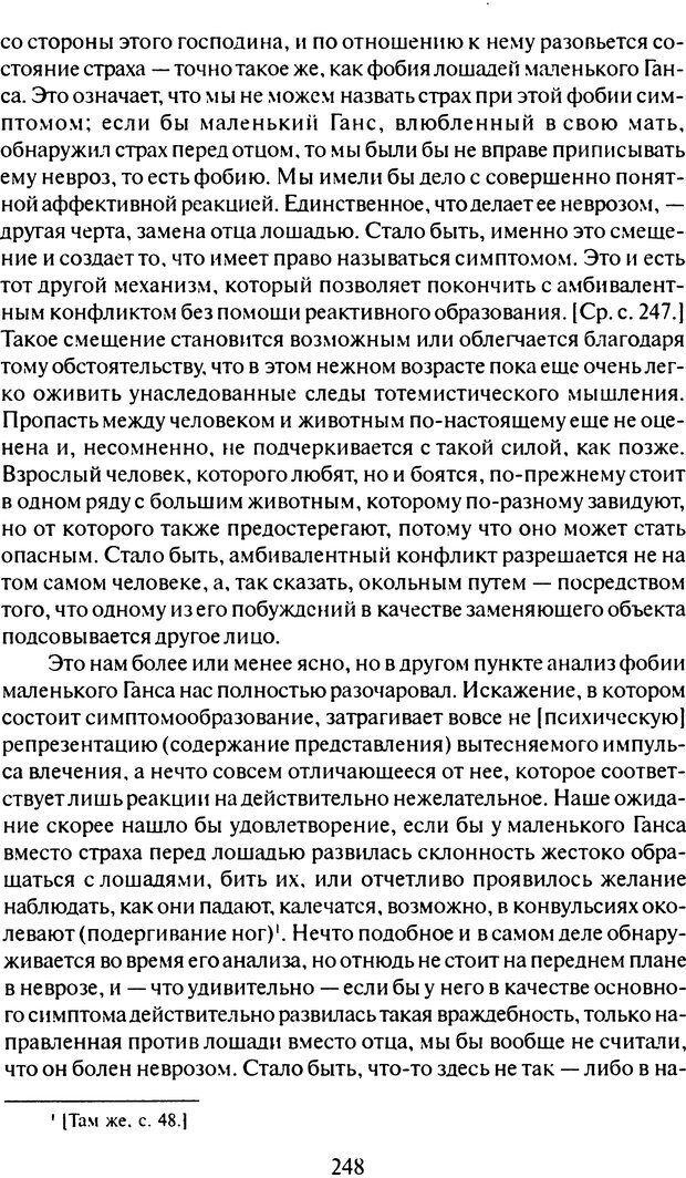 DJVU. Том 6. Истерия и страх. Фрейд З. Страница 239. Читать онлайн