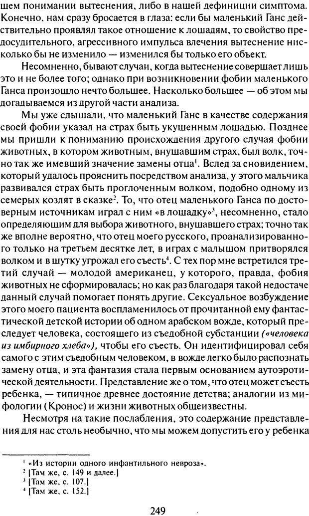DJVU. Том 6. Истерия и страх. Фрейд З. Страница 240. Читать онлайн