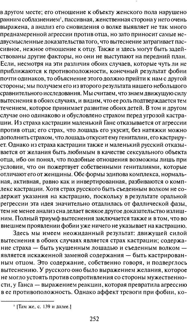 DJVU. Том 6. Истерия и страх. Фрейд З. Страница 243. Читать онлайн