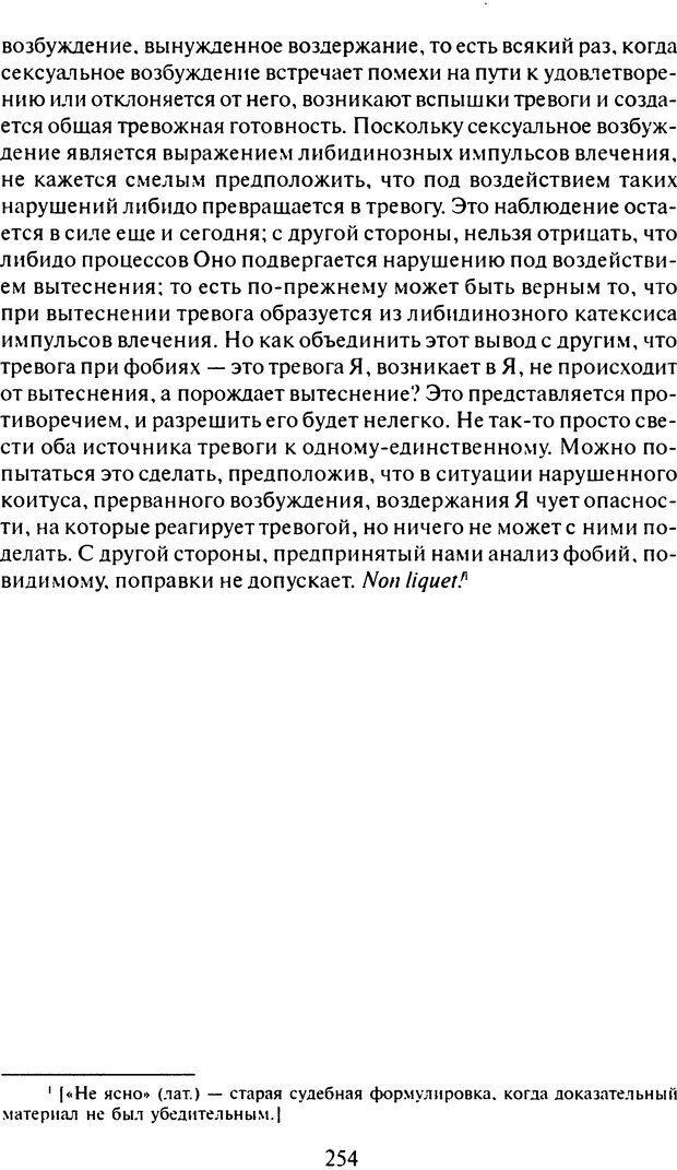 DJVU. Том 6. Истерия и страх. Фрейд З. Страница 245. Читать онлайн