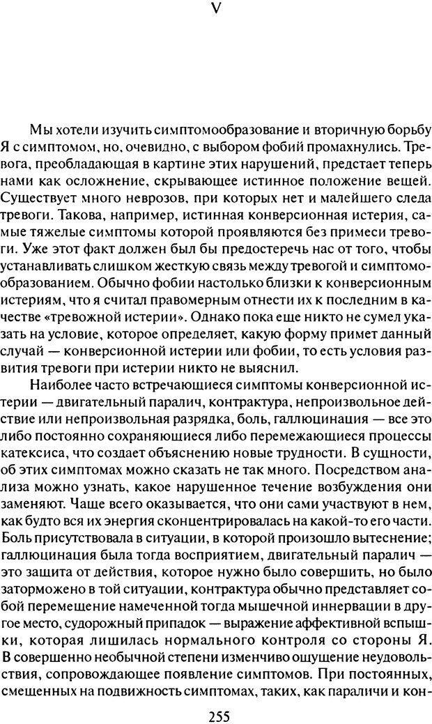 DJVU. Том 6. Истерия и страх. Фрейд З. Страница 246. Читать онлайн
