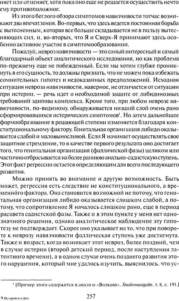 DJVU. Том 6. Истерия и страх. Фрейд З. Страница 248. Читать онлайн