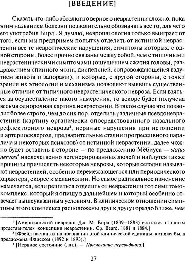 DJVU. Том 6. Истерия и страх. Фрейд З. Страница 25. Читать онлайн