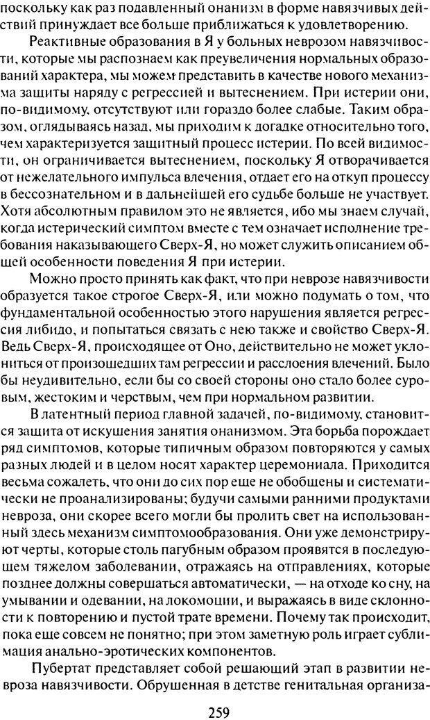 DJVU. Том 6. Истерия и страх. Фрейд З. Страница 250. Читать онлайн