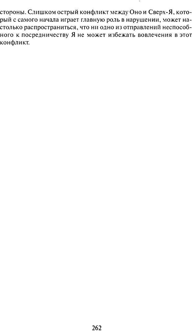 DJVU. Том 6. Истерия и страх. Фрейд З. Страница 253. Читать онлайн