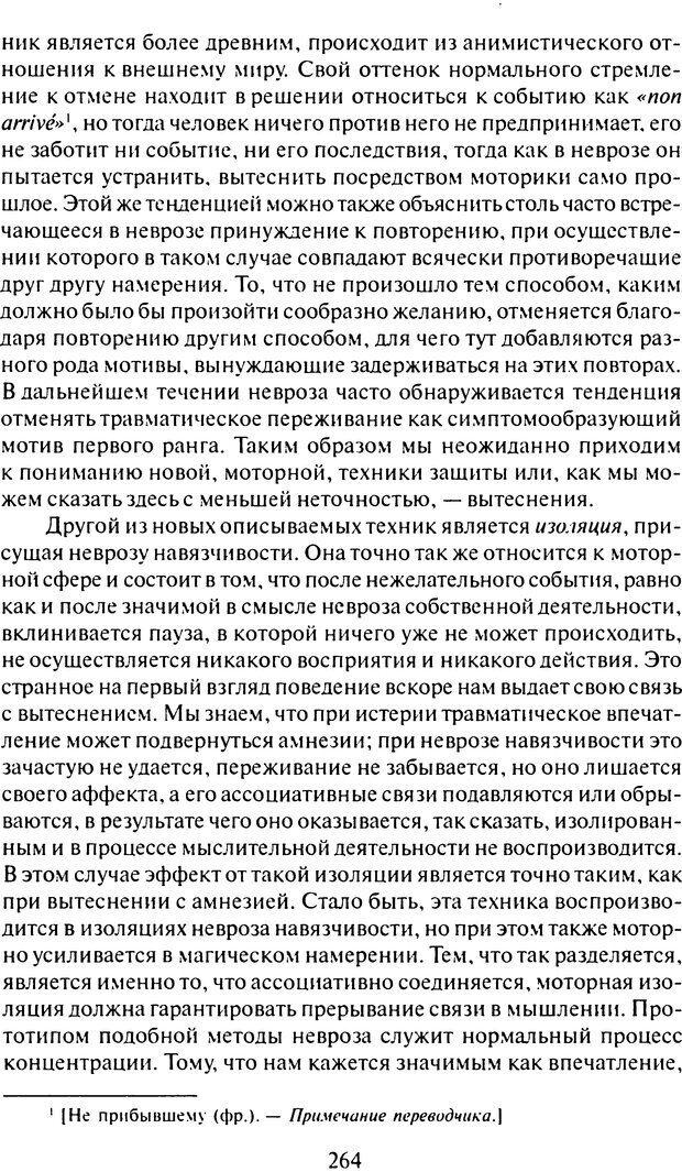 DJVU. Том 6. Истерия и страх. Фрейд З. Страница 255. Читать онлайн