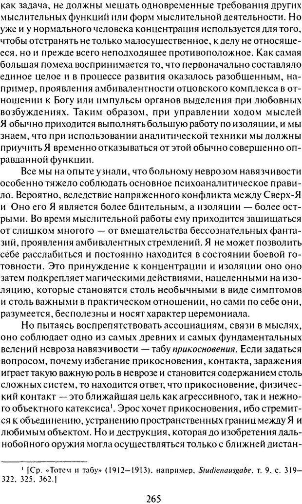 DJVU. Том 6. Истерия и страх. Фрейд З. Страница 256. Читать онлайн