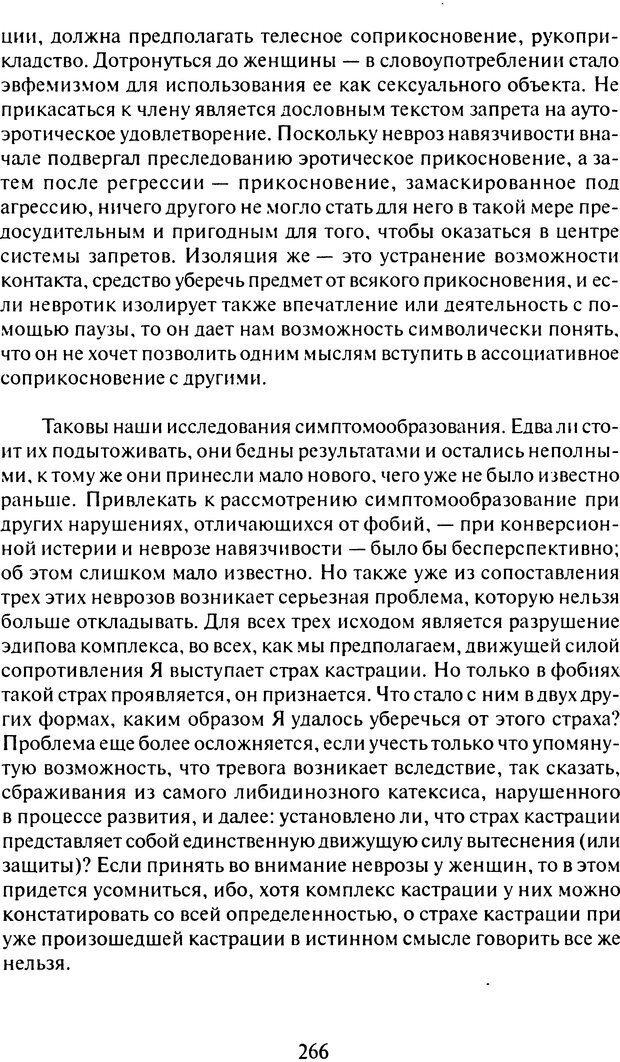 DJVU. Том 6. Истерия и страх. Фрейд З. Страница 257. Читать онлайн