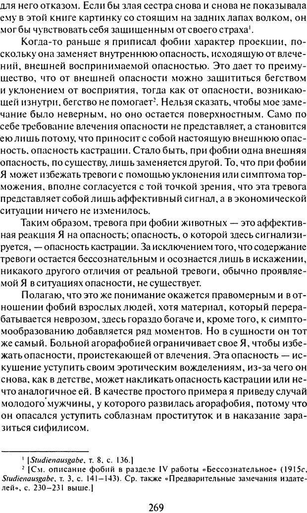 DJVU. Том 6. Истерия и страх. Фрейд З. Страница 260. Читать онлайн