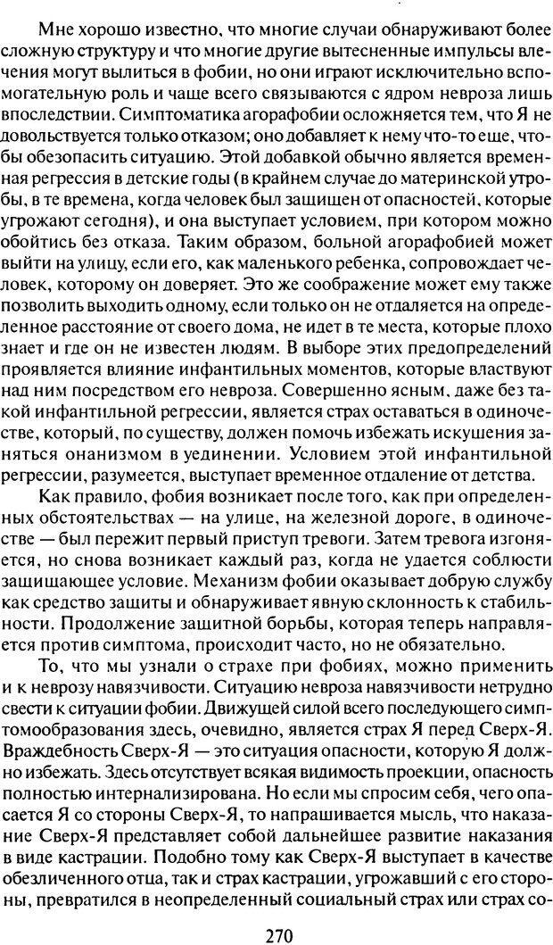 DJVU. Том 6. Истерия и страх. Фрейд З. Страница 261. Читать онлайн