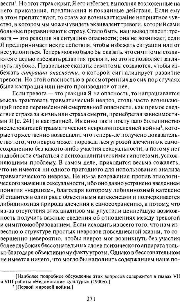 DJVU. Том 6. Истерия и страх. Фрейд З. Страница 262. Читать онлайн