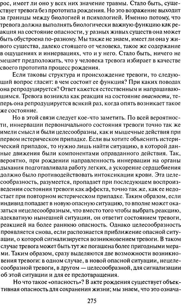 DJVU. Том 6. Истерия и страх. Фрейд З. Страница 266. Читать онлайн