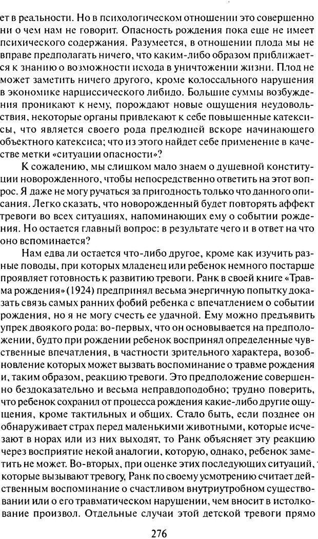 DJVU. Том 6. Истерия и страх. Фрейд З. Страница 267. Читать онлайн