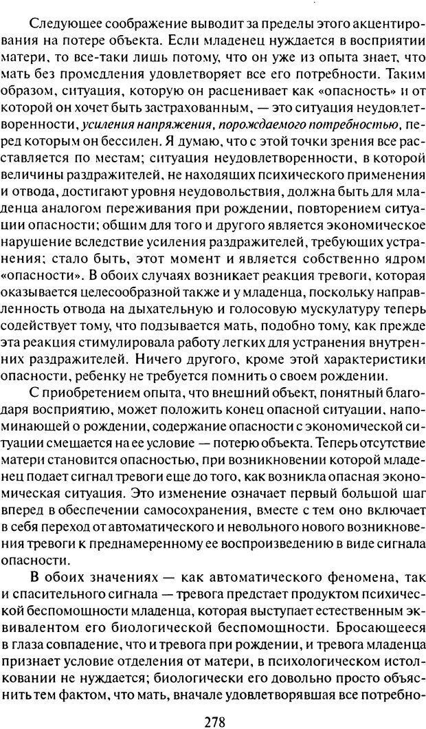 DJVU. Том 6. Истерия и страх. Фрейд З. Страница 269. Читать онлайн