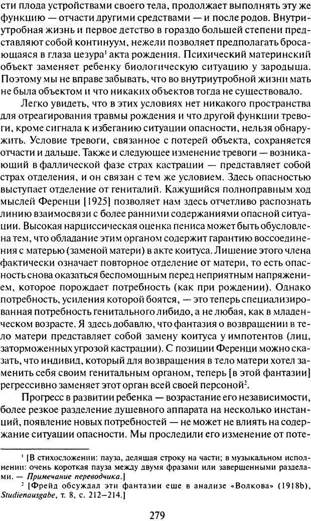 DJVU. Том 6. Истерия и страх. Фрейд З. Страница 270. Читать онлайн
