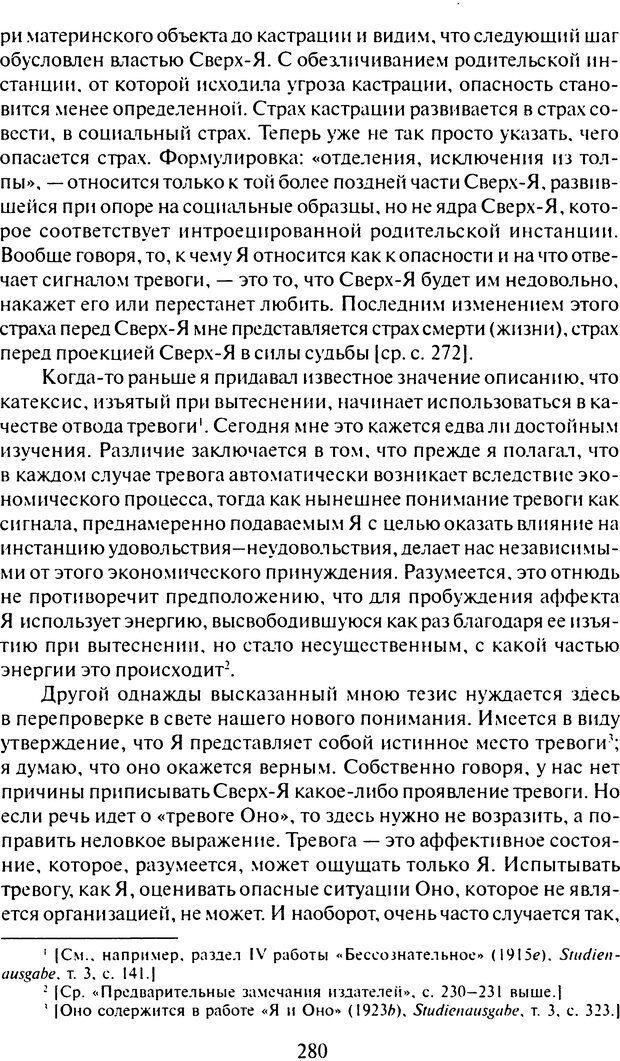 DJVU. Том 6. Истерия и страх. Фрейд З. Страница 271. Читать онлайн
