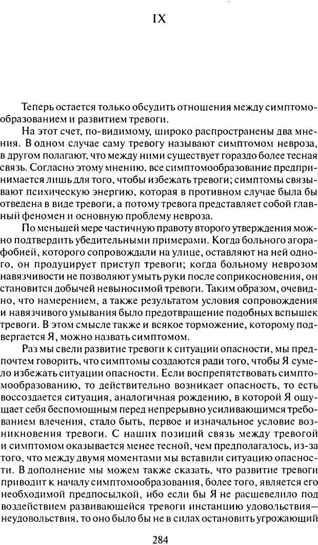 DJVU. Том 6. Истерия и страх. Фрейд З. Страница 275. Читать онлайн