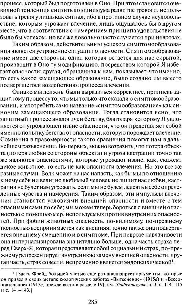 DJVU. Том 6. Истерия и страх. Фрейд З. Страница 276. Читать онлайн