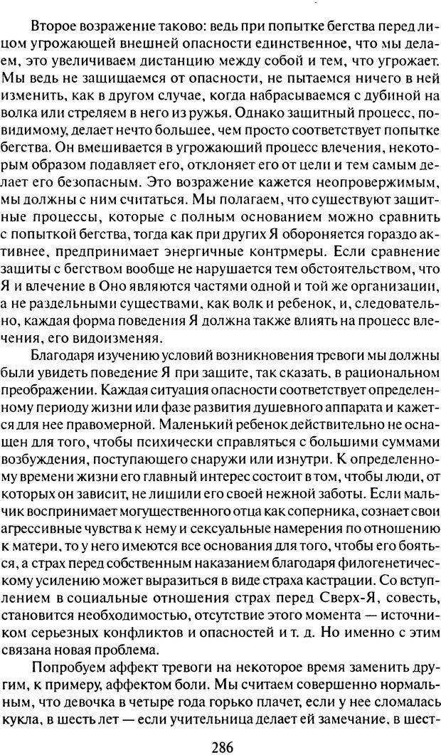 DJVU. Том 6. Истерия и страх. Фрейд З. Страница 277. Читать онлайн