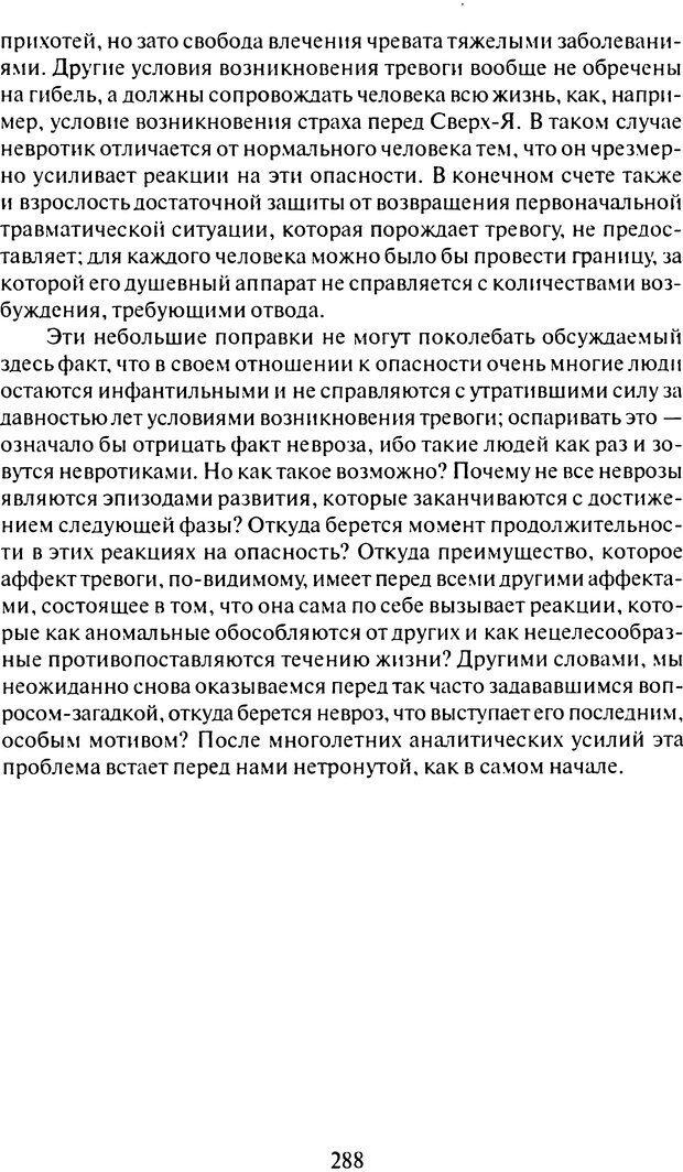 DJVU. Том 6. Истерия и страх. Фрейд З. Страница 279. Читать онлайн