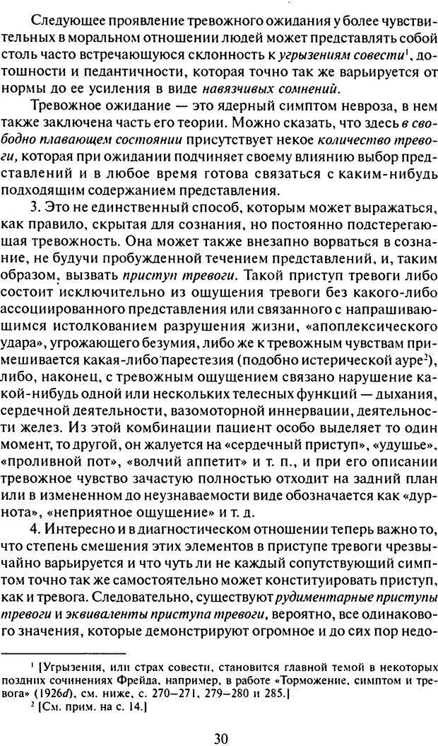 DJVU. Том 6. Истерия и страх. Фрейд З. Страница 28. Читать онлайн