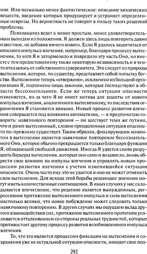 DJVU. Том 6. Истерия и страх. Фрейд З. Страница 283. Читать онлайн
