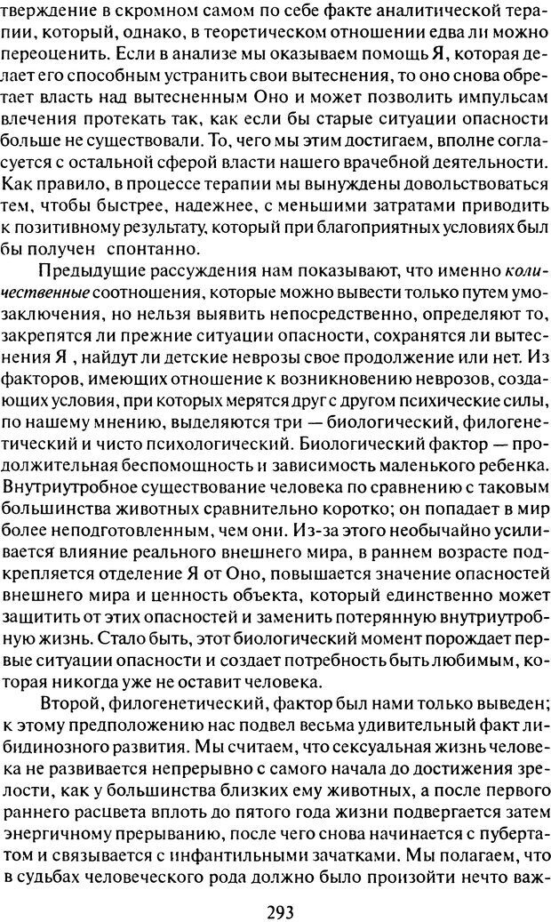 DJVU. Том 6. Истерия и страх. Фрейд З. Страница 284. Читать онлайн