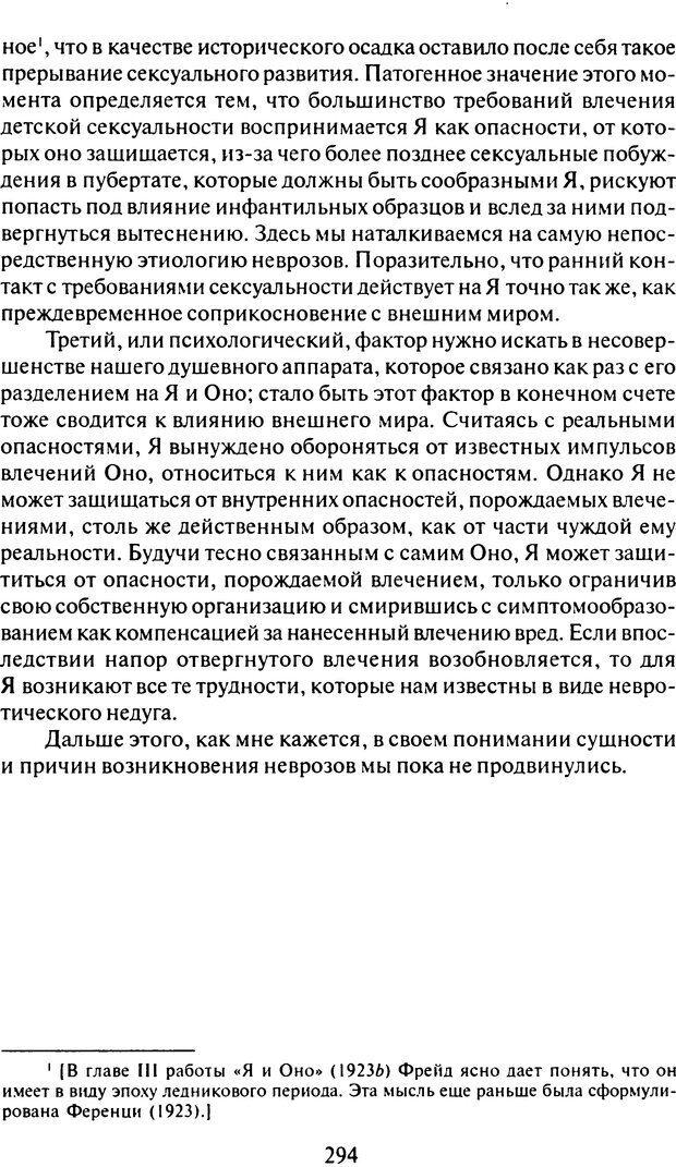 DJVU. Том 6. Истерия и страх. Фрейд З. Страница 285. Читать онлайн
