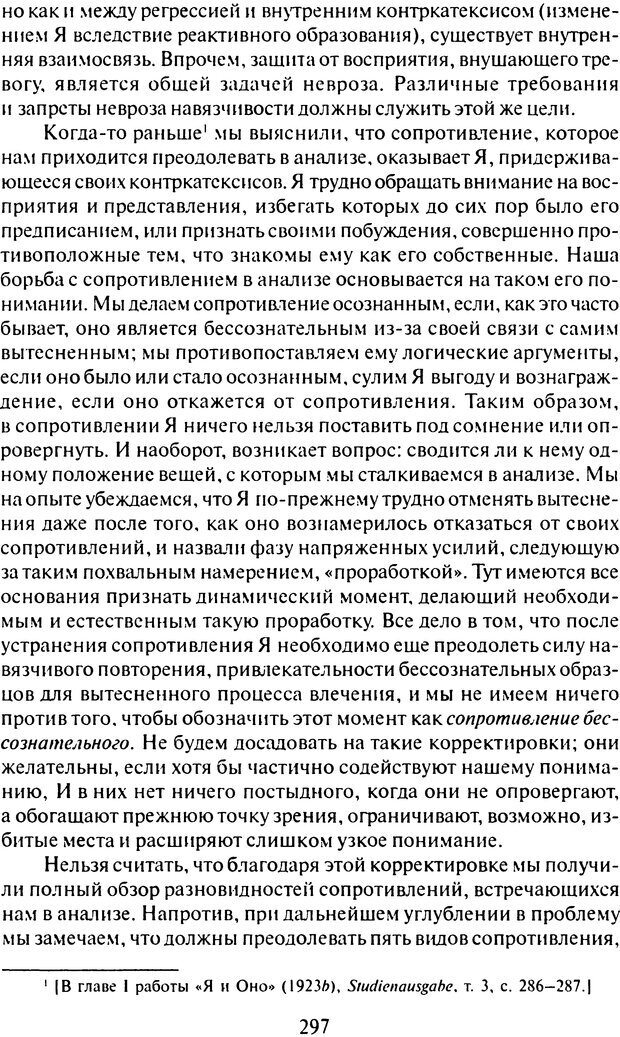 DJVU. Том 6. Истерия и страх. Фрейд З. Страница 288. Читать онлайн
