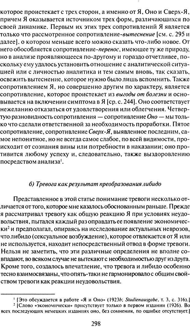 DJVU. Том 6. Истерия и страх. Фрейд З. Страница 289. Читать онлайн