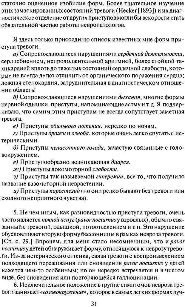 DJVU. Том 6. Истерия и страх. Фрейд З. Страница 29. Читать онлайн