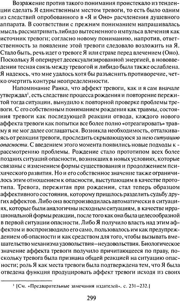 DJVU. Том 6. Истерия и страх. Фрейд З. Страница 290. Читать онлайн