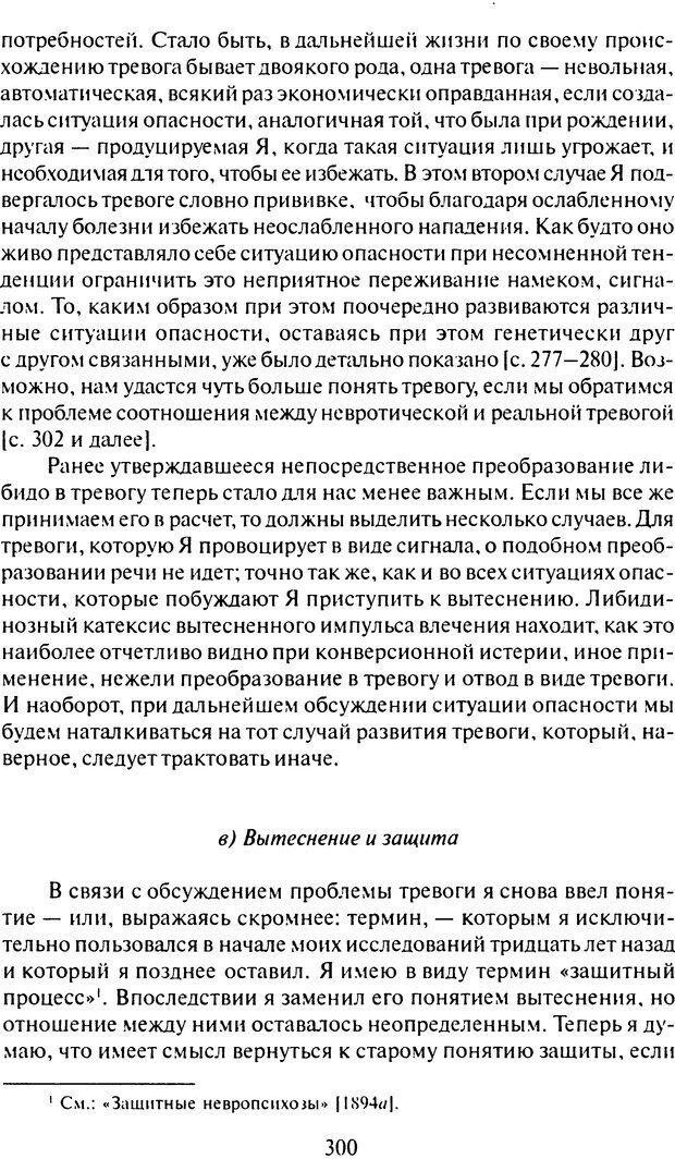 DJVU. Том 6. Истерия и страх. Фрейд З. Страница 291. Читать онлайн