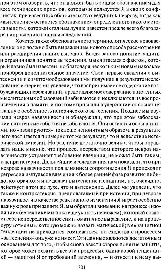 DJVU. Том 6. Истерия и страх. Фрейд З. Страница 292. Читать онлайн