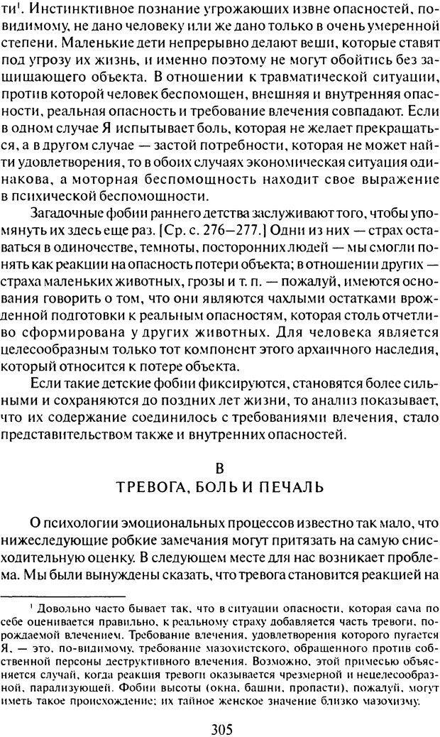 DJVU. Том 6. Истерия и страх. Фрейд З. Страница 296. Читать онлайн