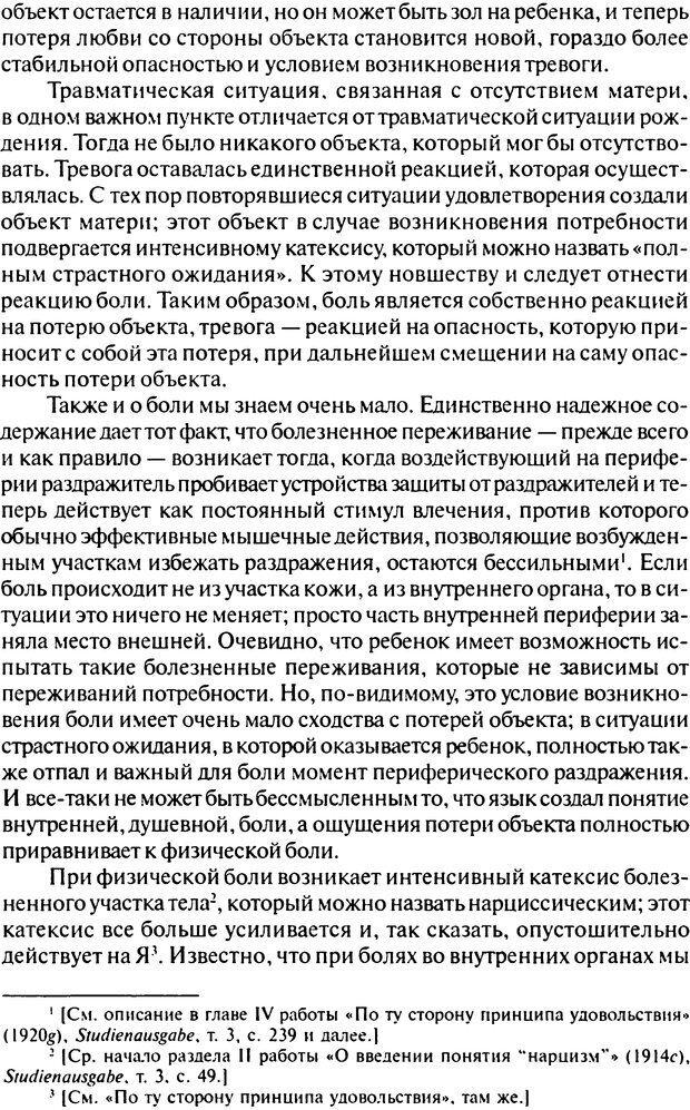 DJVU. Том 6. Истерия и страх. Фрейд З. Страница 298. Читать онлайн